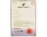 vwin官方网站德赢最新版本下载外观专利