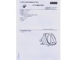 E型德赢最新版本下载外观专利
